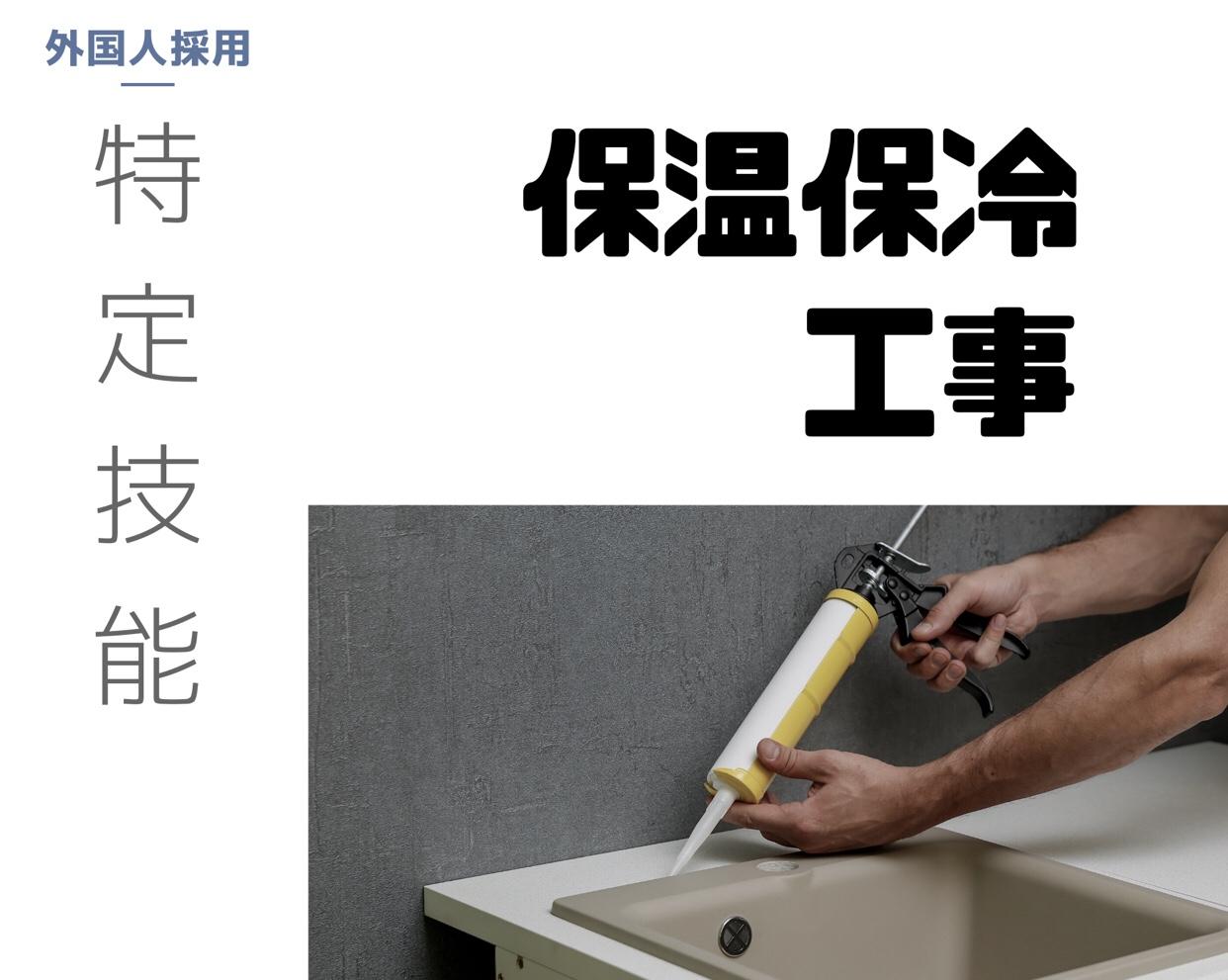 特定技能 保温 保冷 工事 外国人雇用