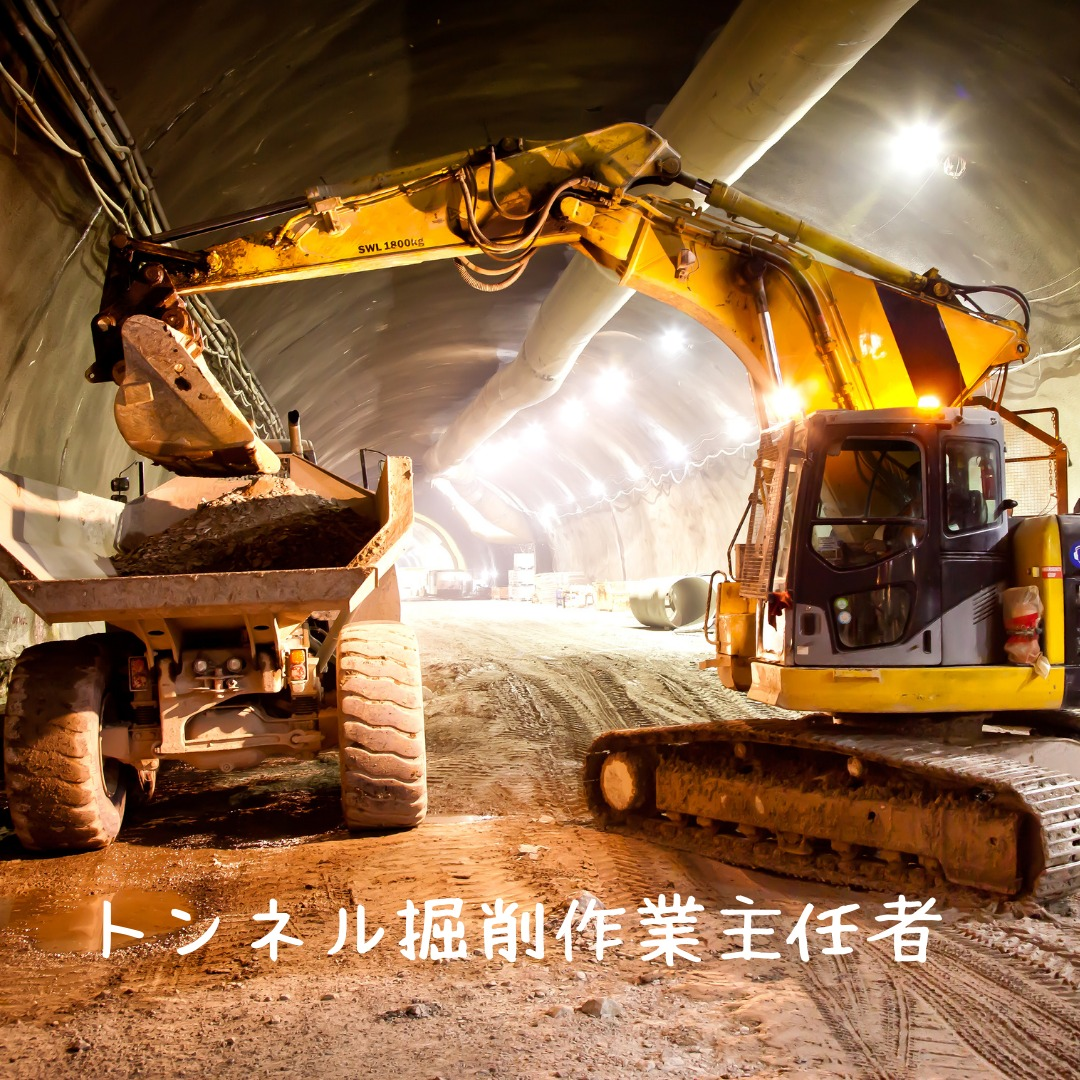 トンネル 構築方法 カッパ ヘッドバンドライト