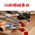建設汎用機械や電動工具による労働災害の原因は?安全対策と対策テキストをダウンロー