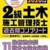 Amazon.co.jp : 2級土木施工管理技士 過去問題