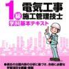 Amazon.co.jp: 1級電気施工管理技士 学科