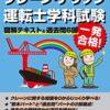 Amazon.co.jp: クレーン運転士
