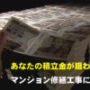 あなたの積立金が危ない!? マンション修繕工事に潜む闇 - 記事 - NHK クローズアッ