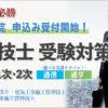 電気工事士 CIC日本建設情報センター